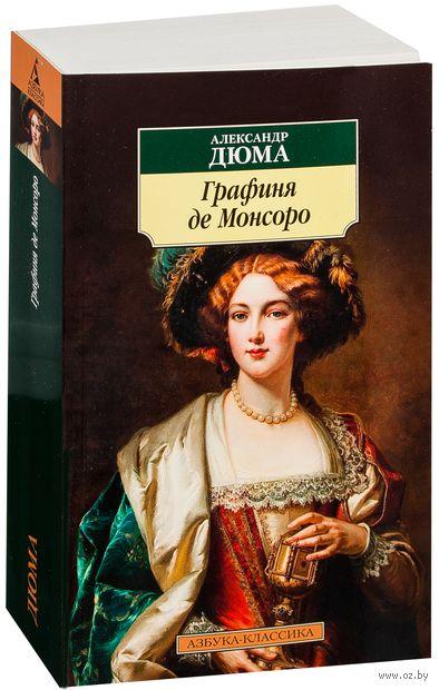 Графиня де Монсоро — фото, картинка