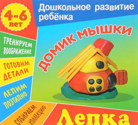 Лепка. Домик мышки. 4-6 лет — фото, картинка