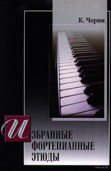 Избранные фортепианные этюды — фото, картинка
