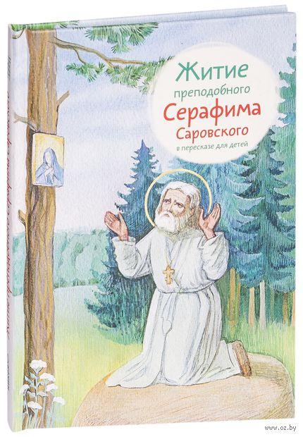 Житие преподобного Серафима Саровского в пересказе для детей — фото, картинка