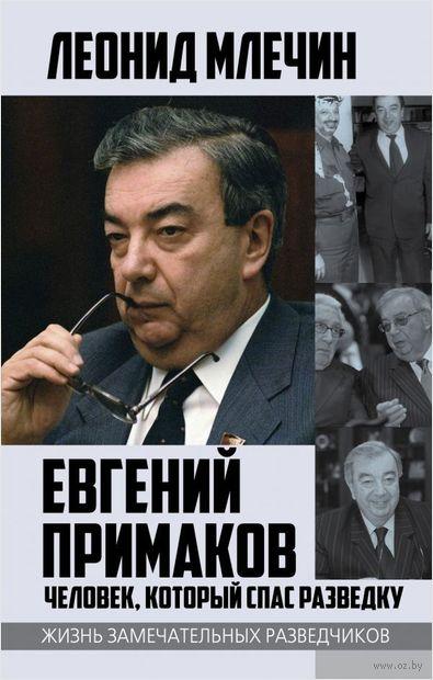 Евгений Примаков. Человек, который спас разведку — фото, картинка