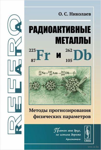 Радиоактивные металлы франций и дубний. Методы прогнозирования физических параметров — фото, картинка