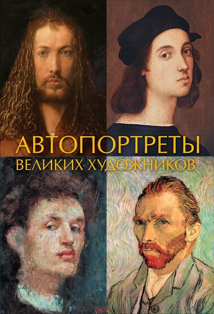 Автопортреты великих художников — фото, картинка