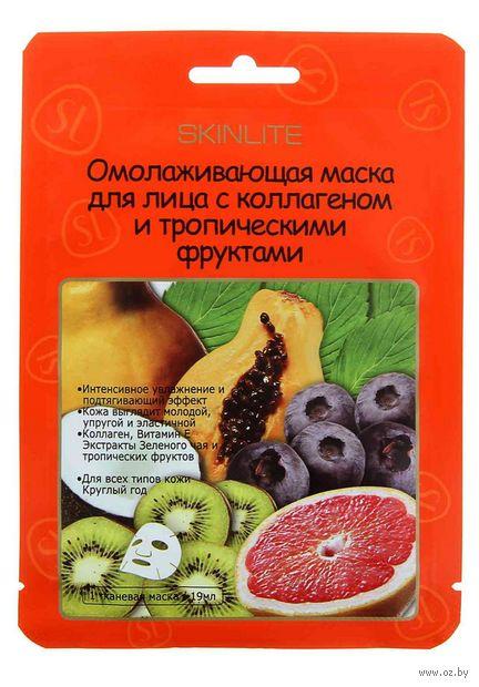 """Тканевая маска для лица """"Омолаживающая. С коллагеном и тропическими фруктами"""" (19 мл) — фото, картинка"""
