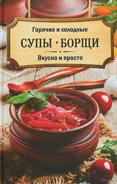 Горячие и холодные супы, борщи. Вкусно и просто — фото, картинка