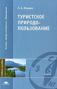 Туристское природопользование. Л. Ильина