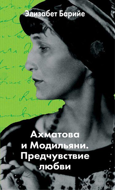 Ахматова и Модильяни. Предчувствие любви (м) — фото, картинка