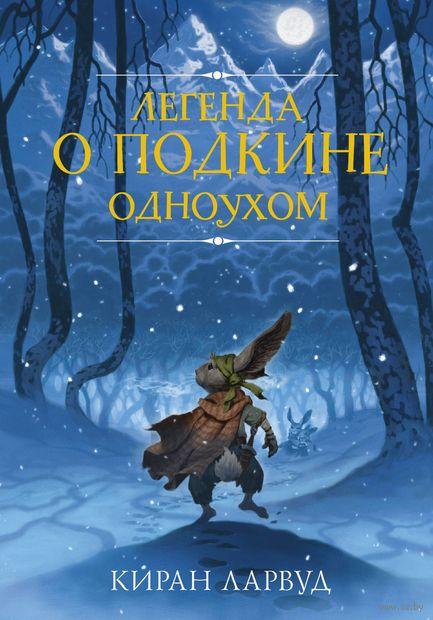 Легенда о Подкине Одноухом — фото, картинка