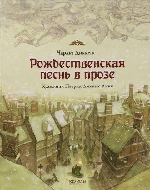 Рождественская песнь в прозе. Святочный рассказ с привидениями — фото, картинка