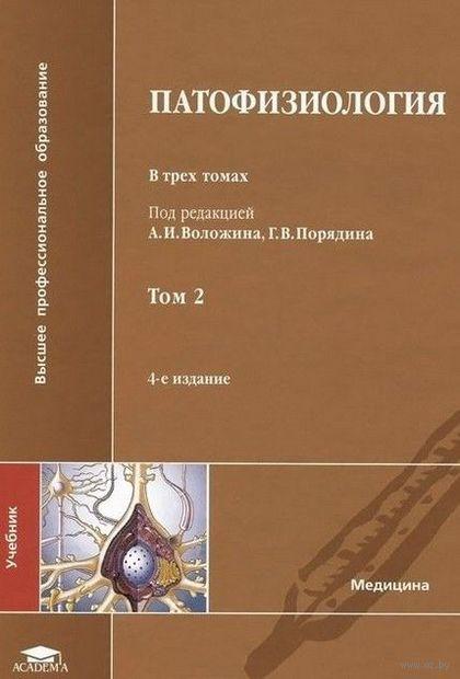 Патофизиология. В 3 томах. Том 2 — фото, картинка