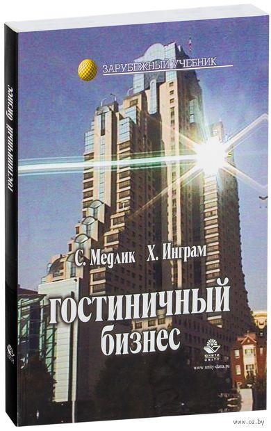 Гостиничный бизнес. С. Медлик, Х. Инграм