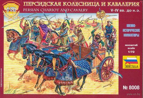 """Набор миниатюр """"Персидская колесница и кавалерия"""" (масштаб: 1/72) — фото, картинка"""