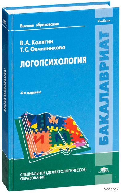 Логопсихология. Виктор Калягин, Татьяна Овчинникова