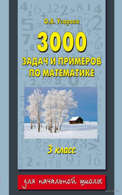 3000 задач и примеров по математике. 3 класс. Ольга Узорова