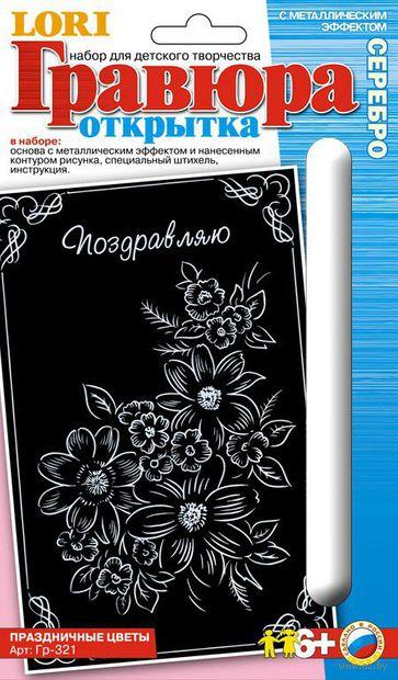 """Гравюра """"Праздничные цветы"""" (серебро) — фото, картинка"""