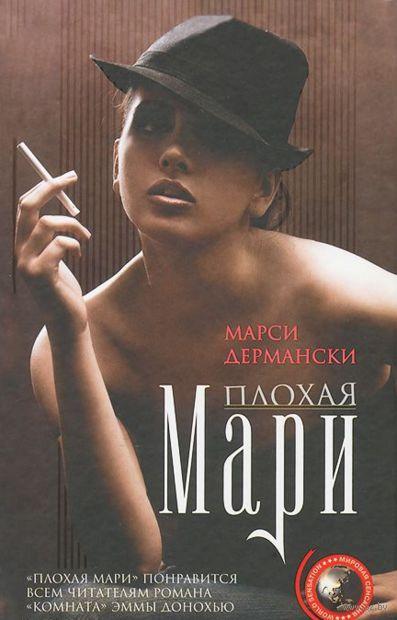 Плохая Мари. Марси Дермански