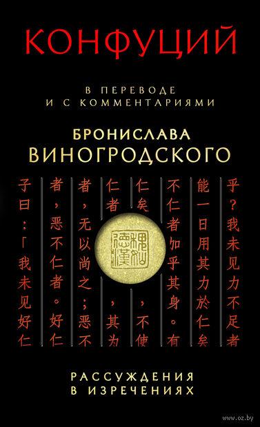 Рассуждения в изречениях. В переводе и с комментариями Бронислава Виногродского. Конфуций
