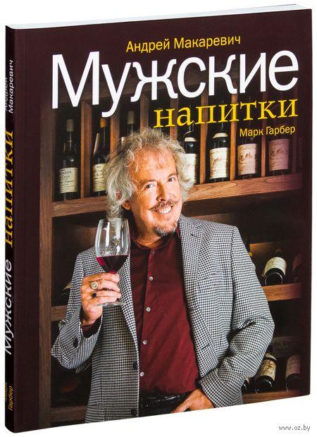 Мужские напитки, или Занимательная наркология - 2 (м). Андрей Макаревич, Марк Гарбер