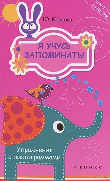 Я учусь запоминать! Упражнения с пиктограммами. Юлиана Козлова