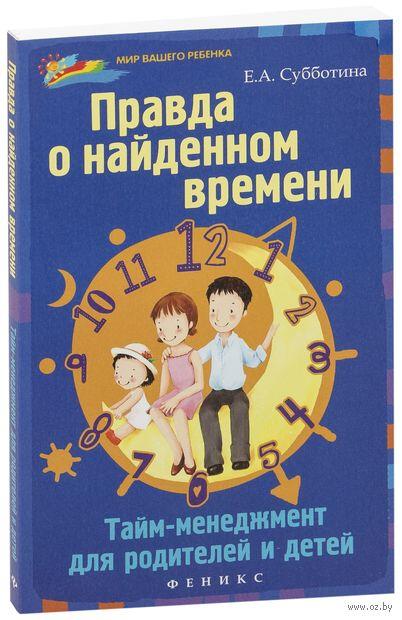 Правда о найденном времени. Тайм-менеджмент для родителей и детей