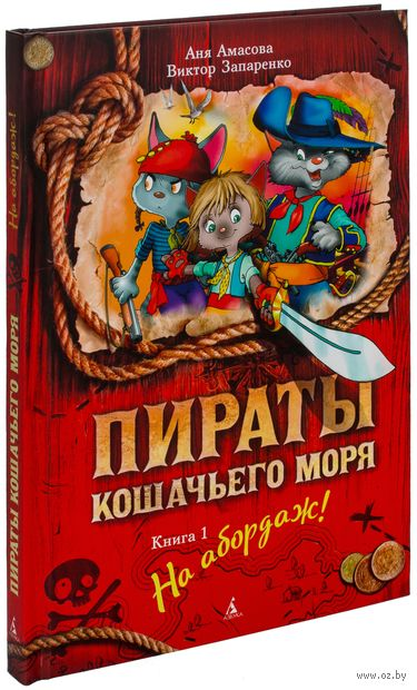 Пираты кошачьего моря. На абордаж! Книга 1. Аня Амасова, Виктор Запаренко