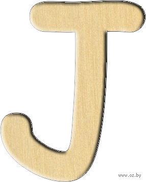 """Заготовка деревянная """"Английский алфавит. Буква J"""" (24х30 мм)"""