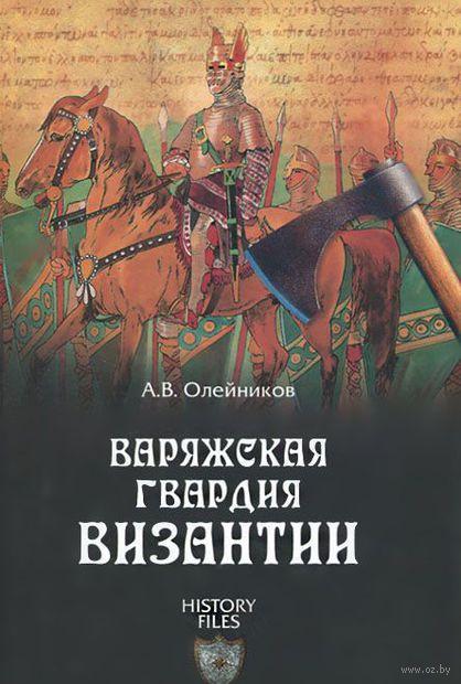 Варяжская гвардия Византии. Алексей Олейников
