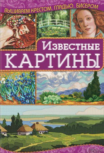 Известные картины. Ирина Наниашвили