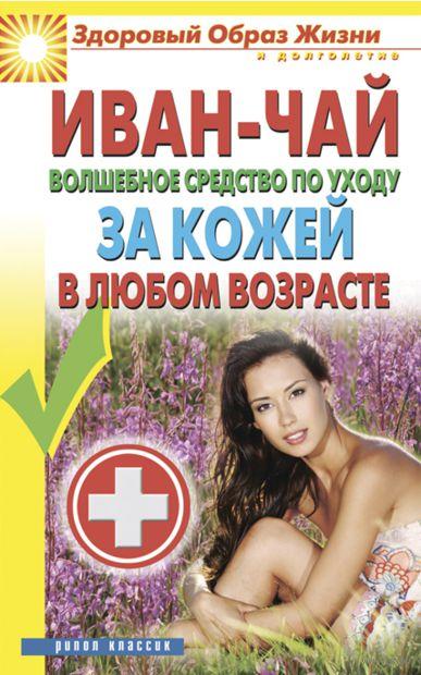 Иван-чай. Волшебное средство по уходу за кожей в любом возрасте