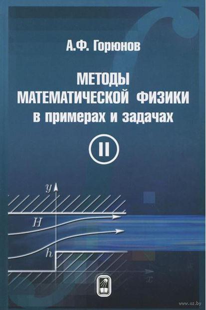 Методы математической физики в примерах и задачах. В 2 томах. Том 2. Андрей Горюнов