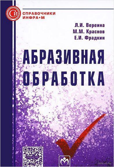 Абразивная обработка. Людмила Вереина, М. Краснов, Е. Фрадкин