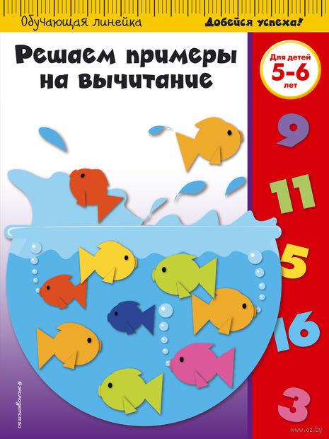 Решаем примеры на вычитание: для детей 5-6 лет — фото, картинка