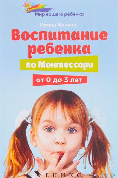 Воспитание ребенка по Монтессори от 0 до 3 лет — фото, картинка