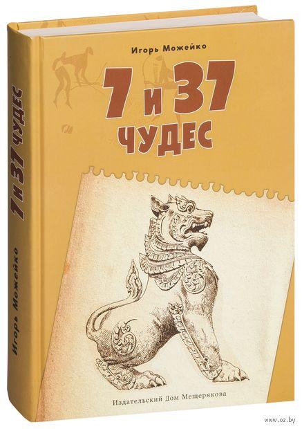 7 и 37 чудес. Книга 2. От Африки до Индии — фото, картинка