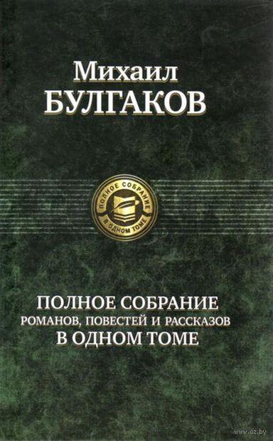 Михаил Булгаков. Полное собрание романов, повестей, рассказов — фото, картинка
