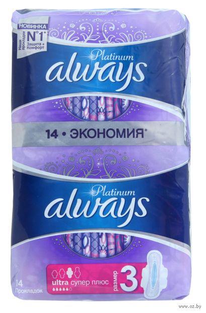 """Гигиенические прокладки """"Always Ultra Platinum Super Plus Duo"""" ночные (14 шт.) — фото, картинка"""