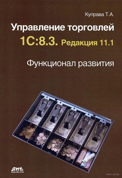 Управление торговлей 1С:8.3. Редакция 11.1. Функционал развития — фото, картинка