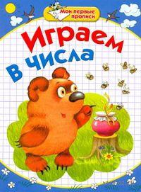 Играем в числа. Наталья Нянковская, Елена Соколова