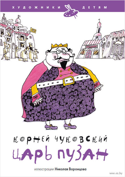 Царь Пузан. Корней Чуковский