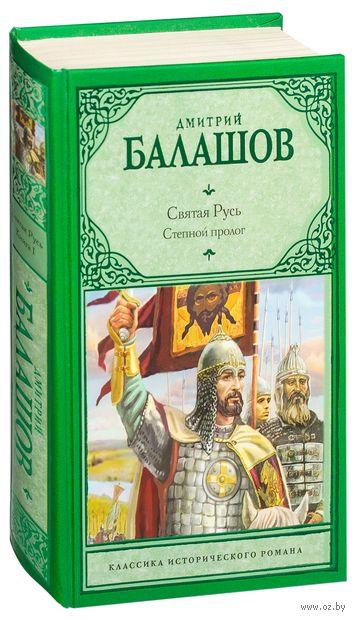 Степной пролог. Дмитрий Балашов