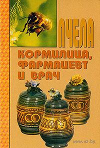 Пчела - кормилица, фармацевт и врач. Валерий Бахтин