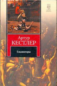 Гладиаторы. Артур Кестлер
