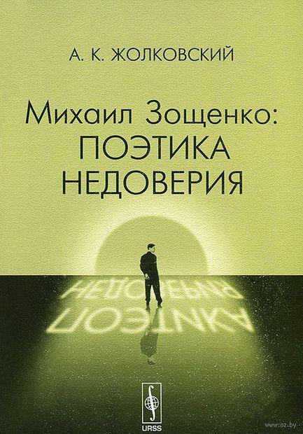 Михаил Зощенко. Поэтика недоверия — фото, картинка