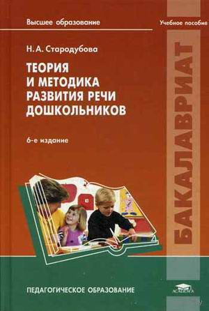 Теория и методика развития речи дошкольников. Н. Стародубова