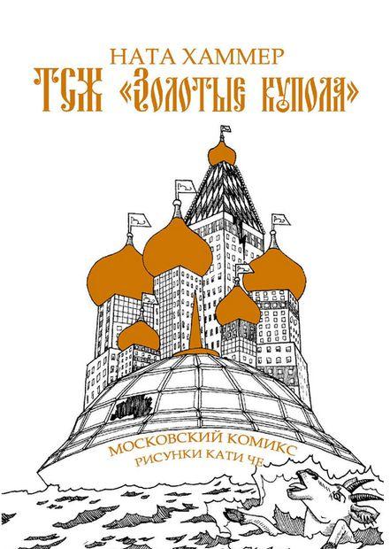 """ТСЖ """"Золотые купола"""" — фото, картинка"""