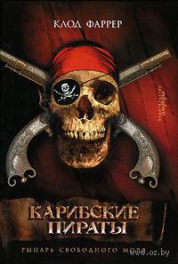 Карибские пираты. Рыцарь свободного моря. Клод Фаррер