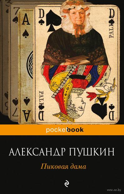 Пиковая дама (м). Александр Пушкин