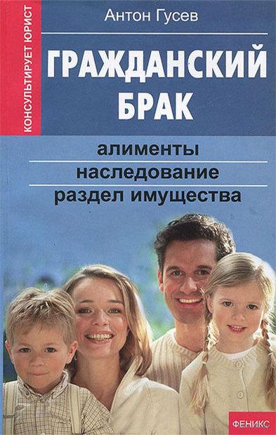 Гражданский брак. Алименты, наследование, раздел имущества. Антон Гусев
