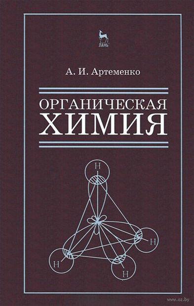 Органическая химия. Александр Артеменко