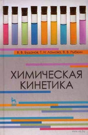 Химическая кинетика. Вадим Буданов, Татьяна Ломова, Владимир Рыбкин